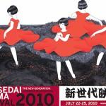 Shinsedai Audience Contest