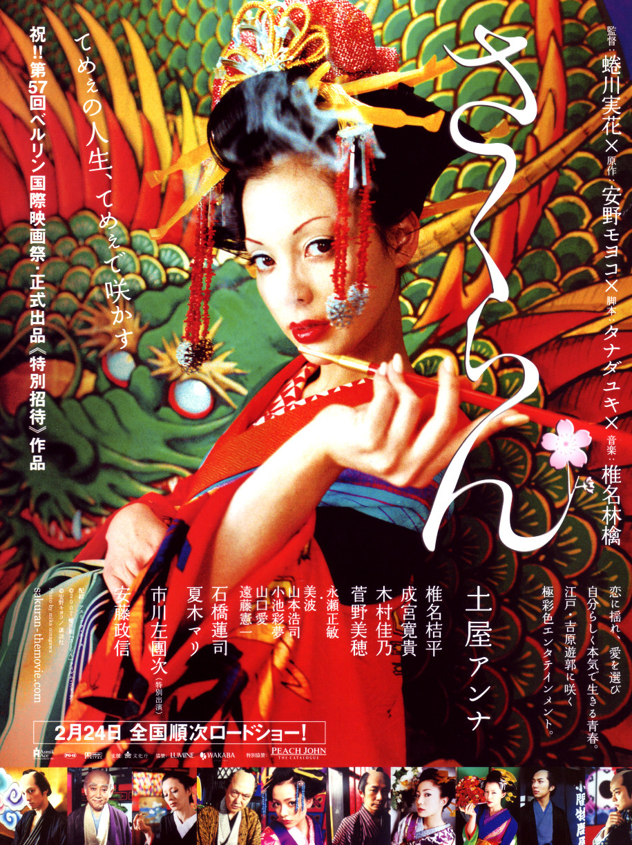 Sakuran movie poster