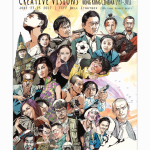 Creative Visions: Hong Kong Cinema 1997-2017